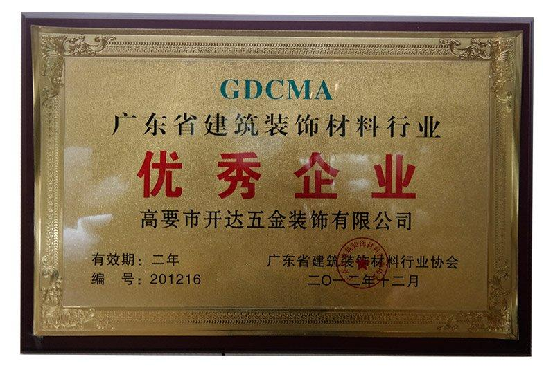 Guangdong province building decoration materials industry outstanding enterprises