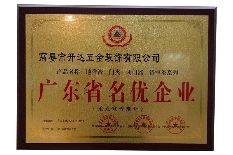 Guangdong Province famous enterprises